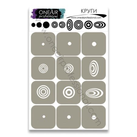 для аэрографии на ногтях OneAir Круги 450x450