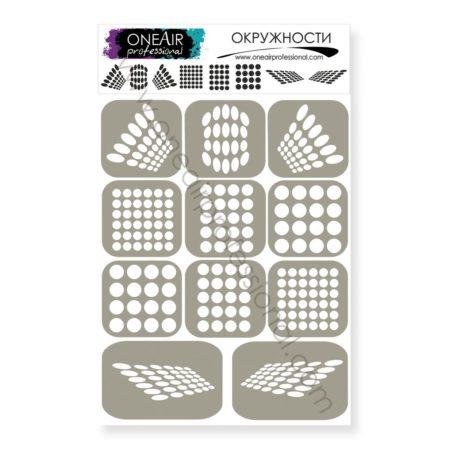 для аэрографии на ногтях OneAir Окружности 450x450