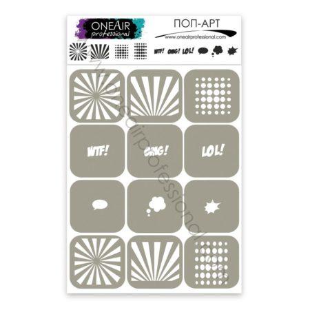 для аэрографии на ногтях OneAir Поп Арт 450x450