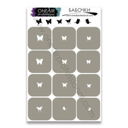 для аэрографии на ногтях OneAir Бабочки 450x450