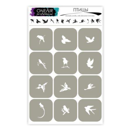 для аэрографии на ногтях OneAir Птицы 450x450 1