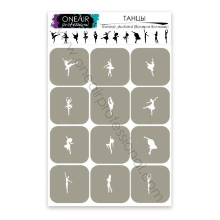 для аэрографии на ногтях OneAir Танцы 450x450