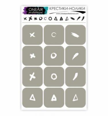 для аэрографии на ногтях OneAir Крестики нолики 450x450 1