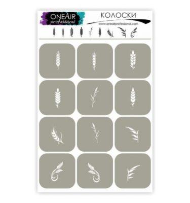 для аэрографии на ногтях OneAir Колоски 450x450 1